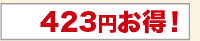 390円お得!