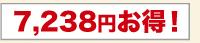 7,238円お得!