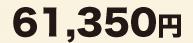 61,350円