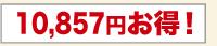10,857円お得!