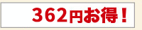 362円お得!