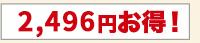 2,496円お得!