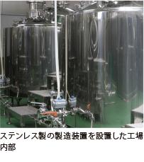 ステンレス製の製造装置を設置した工場内部