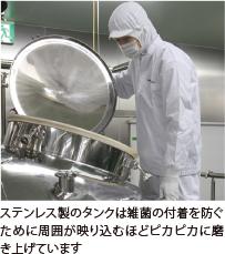 ステンレス製のタンクは雑菌の付着を防ぐために周囲が映り込むほどピカピカに磨き上げています