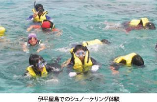 伊平屋島でのシュノーケリング体験