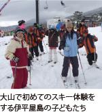 大山で初めてのスキー体験をする伊平屋島の子どもたち