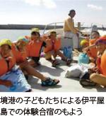 境港の子どもたちによる伊平屋島での体験合宿のもよう